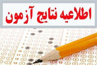 نتایج آزمون پیشرفت تحصیلی 98-99 مرحله اول | www.natije.ir پیشرفت تحصیلی