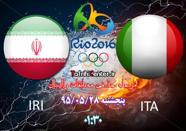 پخش آنلاین / زنده بدون سانسور والیبال ایران - ایتالیا المپیک 2016 ریو