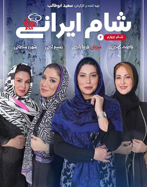دانلود قسمت چهارم 4 شام ایرانی (میزبان فریبا نادری)