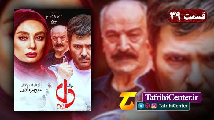 دانلود قسمت 39 سریال دل