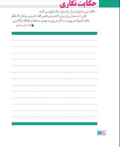 جواب بازنویسی حکایت نگاری صفحه ی 123 نگارش پایه یازدهم