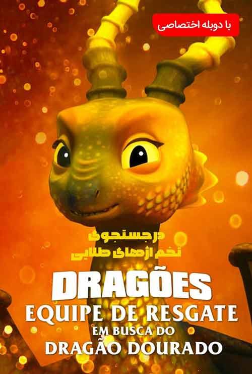 دانلود انیمیشن Dragons Rescue Riders Hunt for the Golden Dragon 2020