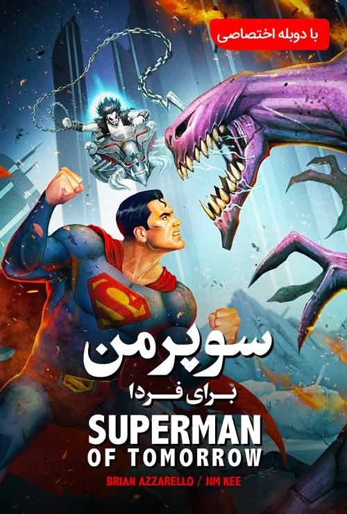 دانلود انیمیشن Superman: Man of Tomorrow 2020