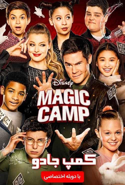 دانلود فیلم Magic Camp 2020