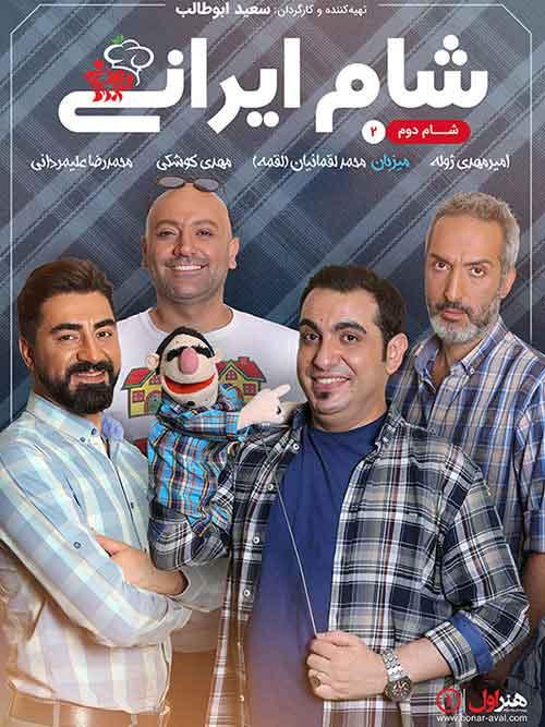 دانلود قسمت 2 شام ایرانی (میزبان محمد لقمانیان)