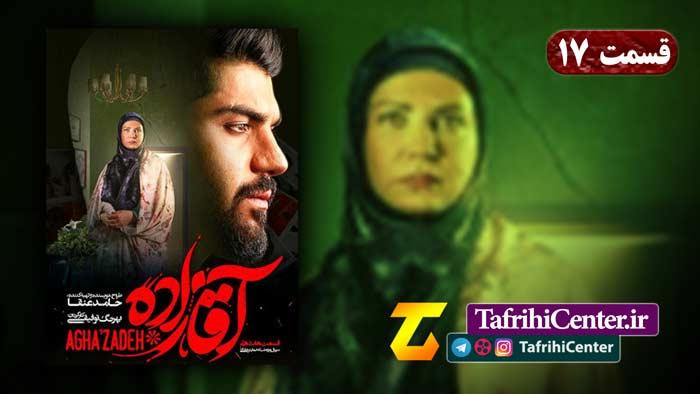 دانلود قسمت 17 سریال آقازاده
