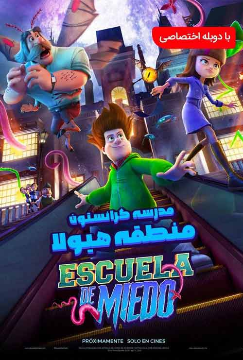 دانلود انیمیشن Cranston Academy: Monster Zone  2020
