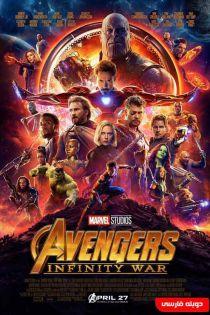 دانلود فیلم Avengers Infinity War 2018