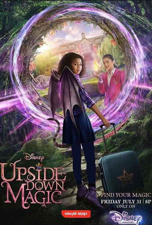 دانلود فیلم Upside-Down Magic 2020