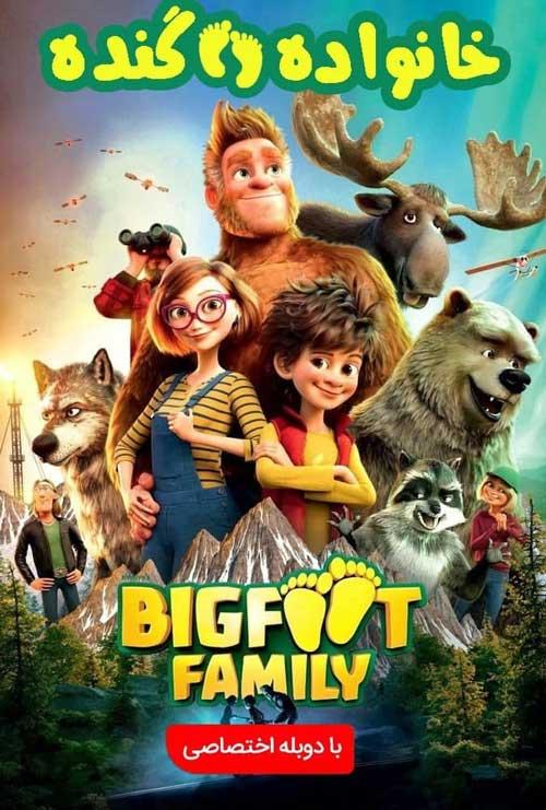 دانلود انیمیشن Bigfoot Family 2020 دوبله فارسی