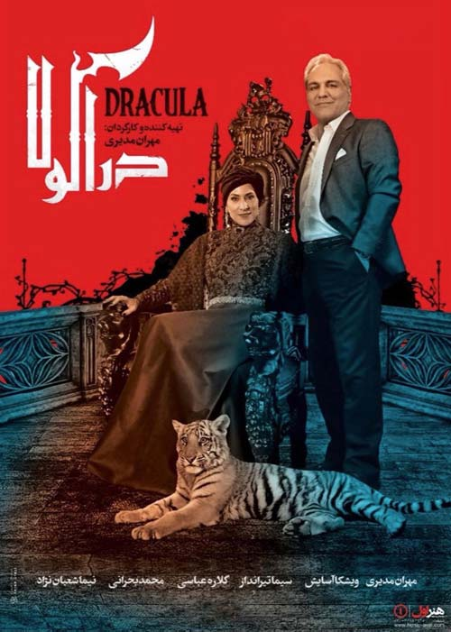 دانلود سریال دراکولا ❤️ (فصل دوم هیولا 2) + فصل اول