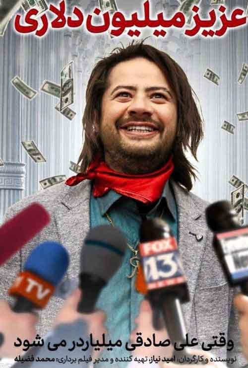دانلود رایگانفیلم عزیز میلیون دلاری