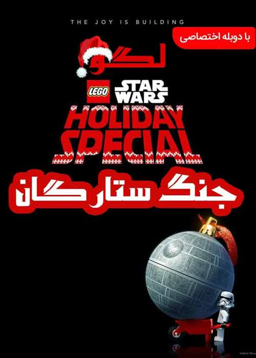دانلود انیمیشن The Lego Star Wars Holiday Special 2020