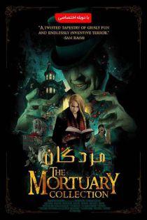 دانلود فیلم The Mortuary Collection 2020