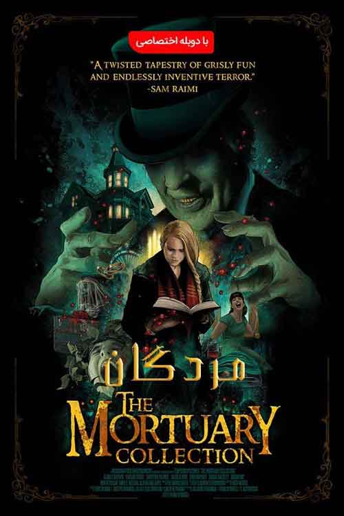 دانلود فیلم The Mortuary Collection 2020