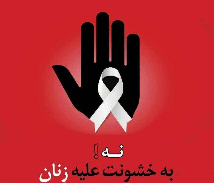 روز جهانی مبارزه با خشونت علیه زنان ۱۴۰۰ | روز جهانی منع خشونت علیه زنان 2021