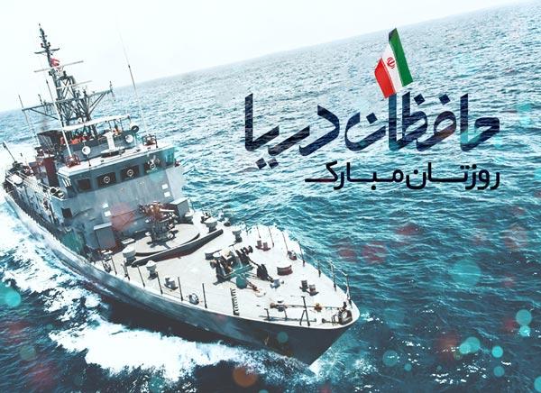 روز نیروی دریایی 1400 ❤️ | تاریخ دقیق روز نیروی دریایی سال ۱۴۰۰