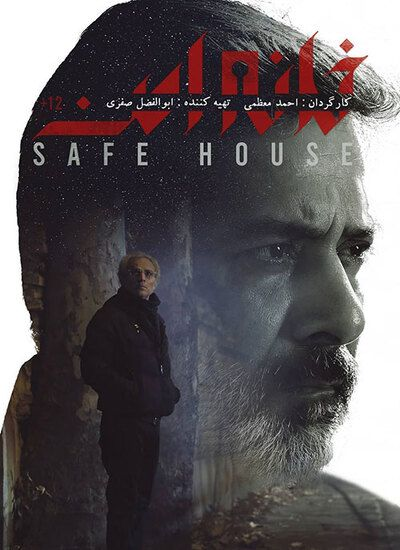 دانلود فصل دوم سریال خانه امن 2