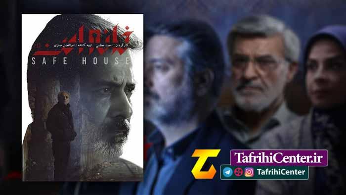 دانلود قسمت 8 سریال خانه امن