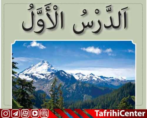گام به گام ،حل تمرین درس اول عربی هفتم[pdf] + ترجمه درس