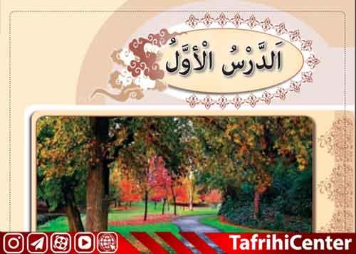 گام به گام حل تمرین درس اول 1 عربی نهم [pdf]+ ترجمه درس