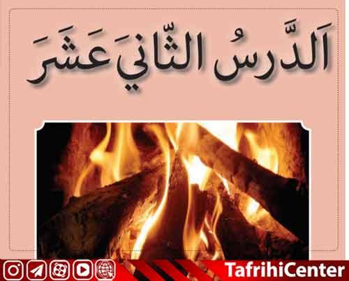 گام به گام،حل تمرین درس دوازدهم عربی هفتم [pdf] + ترجمه درس