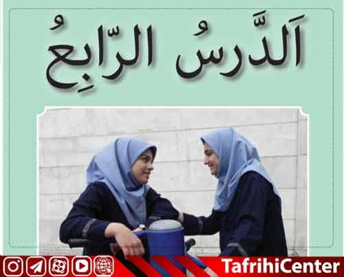 حل تمرین،گام به گام درس چهارم عربی هفتم [pdf] + ترجمه درس