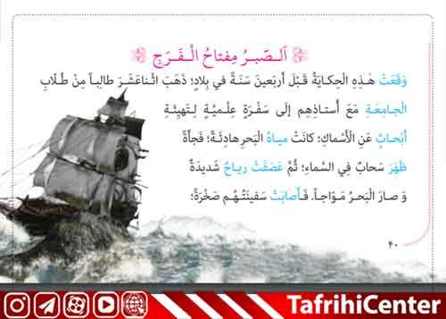 ترجمه و معنی درس چهارم عربی نهم