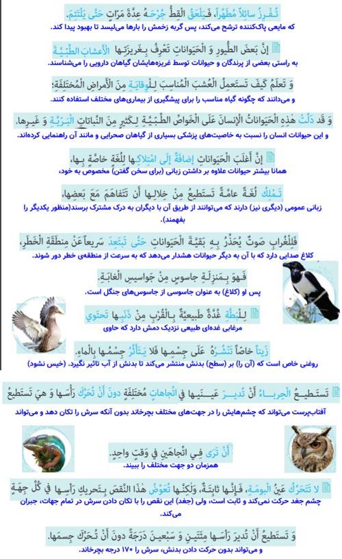 ترجمه و معنی درس پنجم عربی پایه دهم