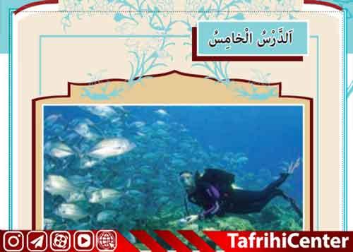 گام به گام ،حل تمرین درس پنجم عربی دهم