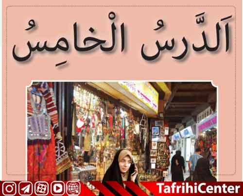 گام به گام،حل تمرین درس پنجم عربی هفتم [pdf] + ترجمه درس
