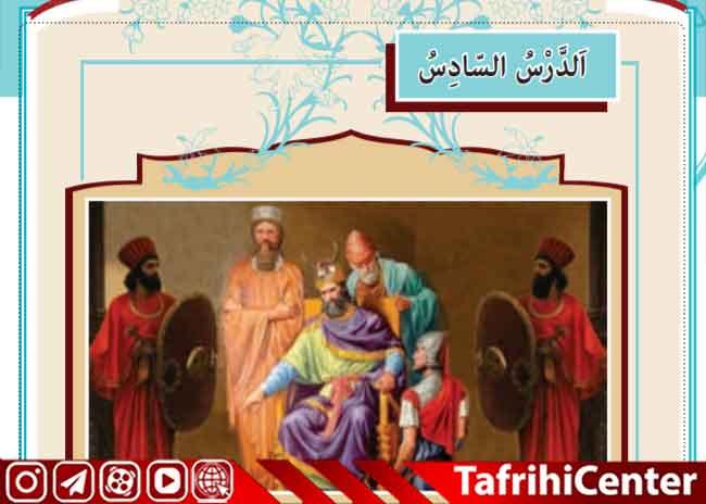 حل تمرین ،گام به گام درس ششم عربی دهم + ترجمه درس