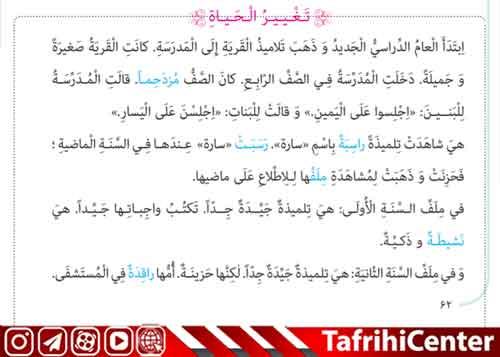 ترجمه درس ششم عربی پایه نهم :