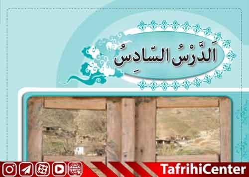 گام به گام ،حل تمرین درس ششم 6 عربی پایه نهم + ترجمه درس