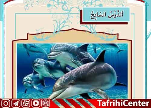 گام به گام ،حل تمرین درس هفتم 7 عربی دهم + ترجمه درس