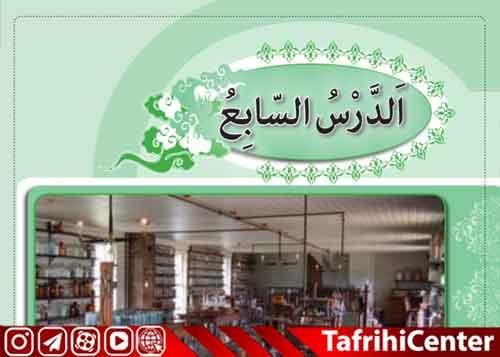 حل تمرین ،گام به گام درس هفتم عربی نهم [pdf] + ترجمه درس