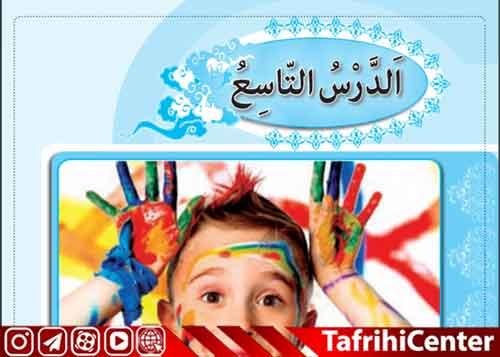 گام به گام ،حل تمرین درس نهم عربی نهم [pdf] + ترجمه درس