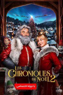 دانلود فیلم The Christmas Chronicles 2 2020