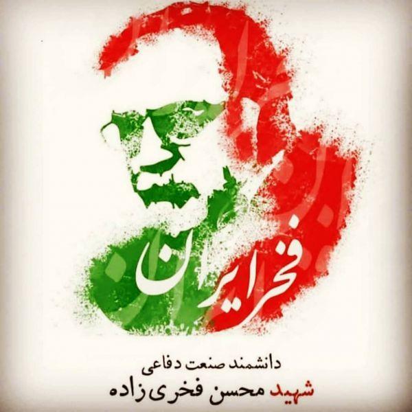 عکس پروفایل شهید فخری زاده