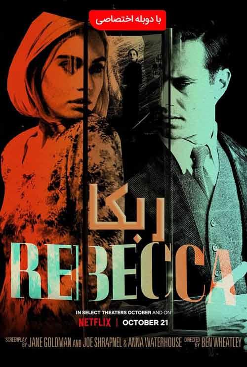 دانلود فیلم Rebecca 2020 دوبله فارسی