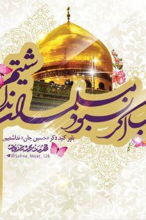 ولادت حضرت زینب ۱۴۰۰ ❤️   تاریخ روز میلاد حضرت زینب و روز پرستار سال 1400