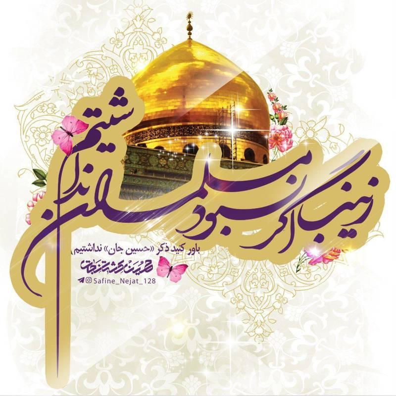 ولادت حضرت زینب ۱۴۰۰ ❤️ | تاریخ روز میلاد حضرت زینب و روز پرستار سال 1400
