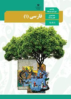 فارسی دهم
