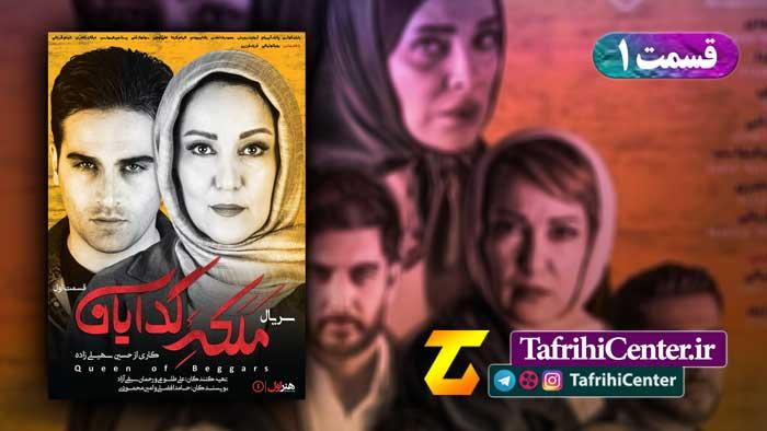 دانلود قسمت 1 سریال ملکه گدایان