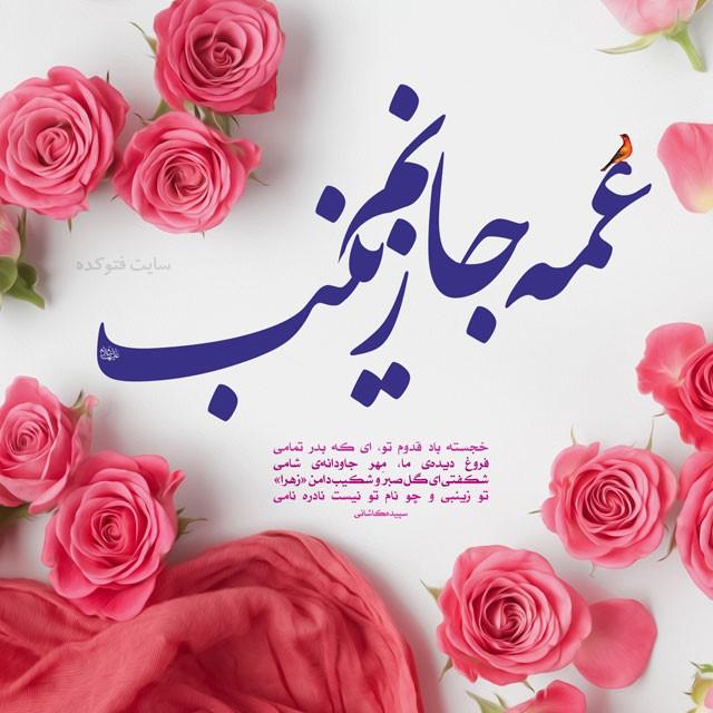 تاریخ دقیق روز میلاد حضرت زینب (س) 1399