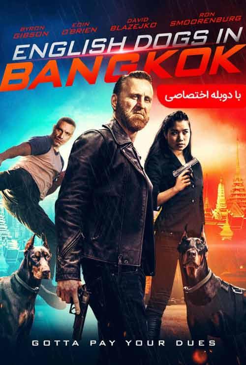 دانلود فیلم سگهای انگلیسی در بانکوک 2020