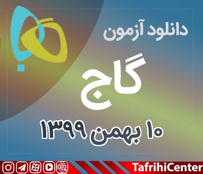 دانلود آزمون 10 بهمن 99 گاج
