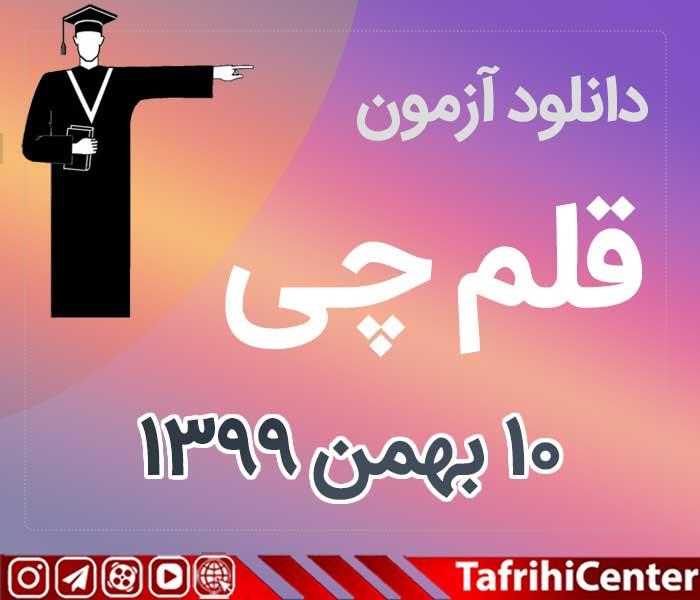 دانلود آزمون 10 بهمن 99 قلم چی