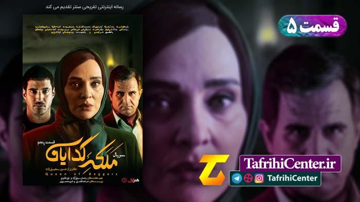 دانلود قسمت 5 سریال ملکه گدایان