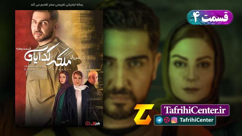 دانلود قسمت 4 سریال ملکه گدایان